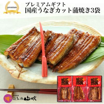 【お中元ギフト】国産うなぎカット蒲焼き3袋詰合せ