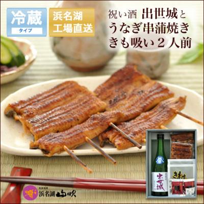 【浜松】国産うなぎ串蒲焼き・きも吸い2人前と浜松酒造「出世城」